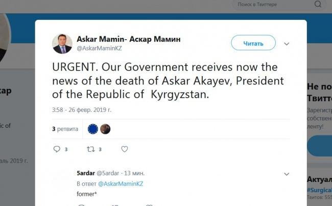 В соцсетях пишут, что Аскар Акаев умер - это правда?